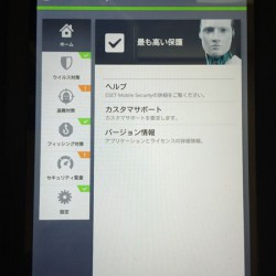 Android5.1(NEXUS7 2012)にESETファミリーセキュリティーをインストールした