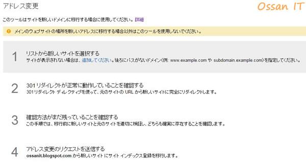 Google Search Consoleのアドレス変更機能