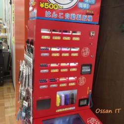 はんこの自動販売機を使ってみた、安いしかなりの事が出来るので便利だ