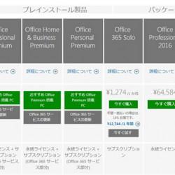 Microsoft Office 2016が提供開始になったそうな