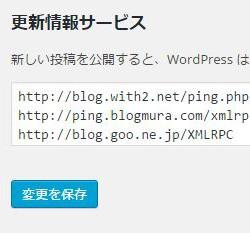 ブログ移行その8:ブログランキングのPing先を間違った