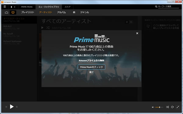 Amazon Musicアプリのサインアップ画面