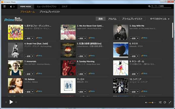 プライムミュージックのホーム画面