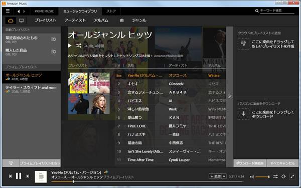 Amazon Musicアプリのプレイリスト画面その2