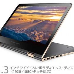 13.3インチ画面のノートパソコン「HP Spectre 13 x360 Limited Edition」が入荷!