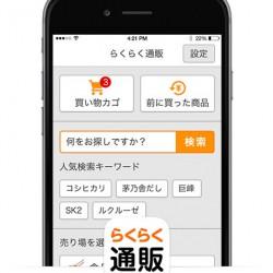 あ~これいい「らくらく通販」 Yahoo!ショッピング用のアプリ