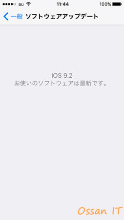iOS9.2へアップした後