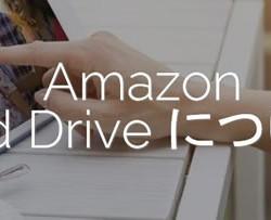 Amazonプライムがまたやりおった 今度はCloud Drive容量無制限の写真ストレージ