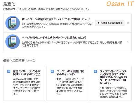 Adsenseの「ページ単位の広告」の通知画面