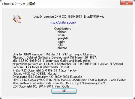 LHAZのバージョン表示画面