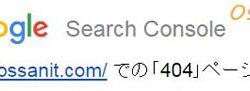 「404」ページの増加があるとGoogle Search Consoleから警告が来た