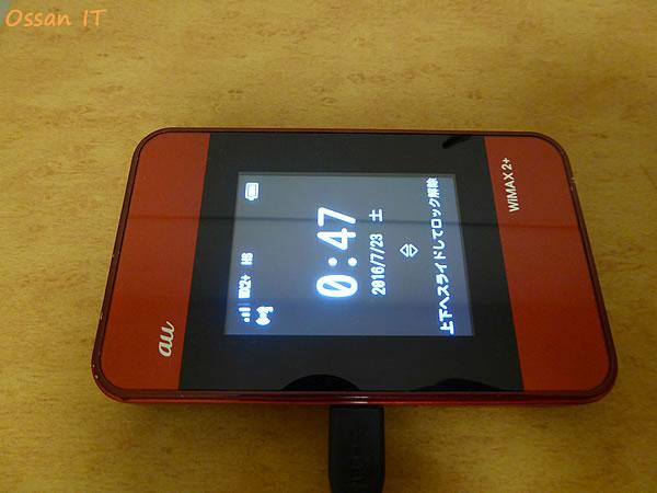 AUの4G無線WiFiルーター