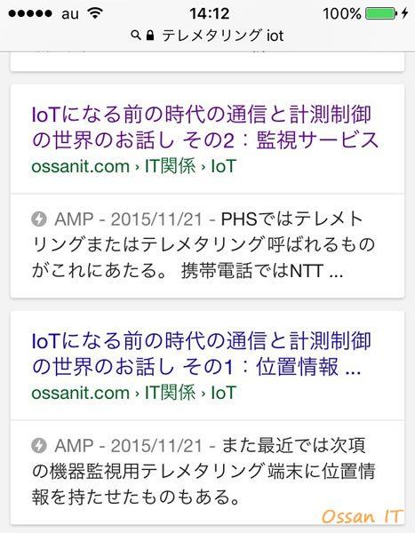 Googleの検索結果画面、AMP対応と記載がある