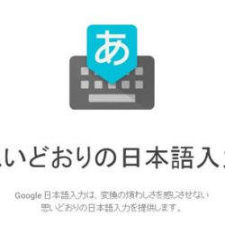 MSの漢字変換のバカさ加減にあきれる 結局Google日本語入力に変更した