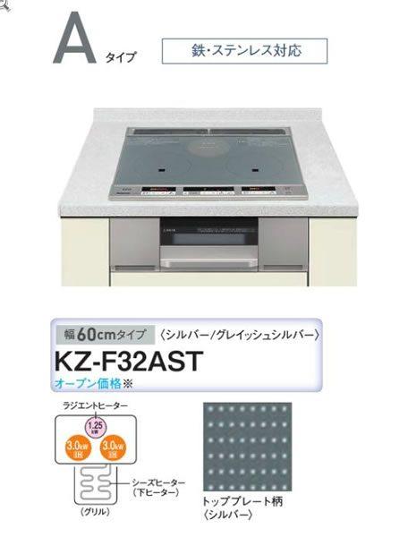 新しく調達したパナソニックのKZ-F32AST、パナソニックブランドに安心感がある