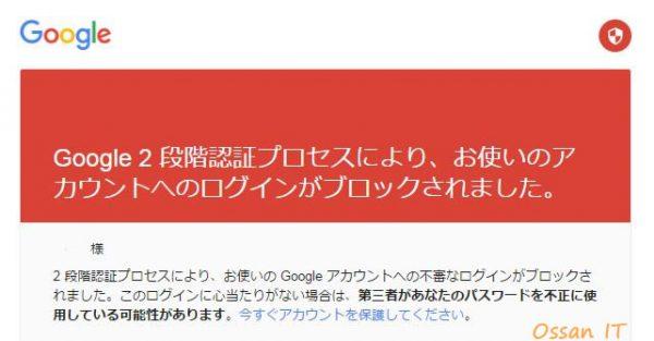 グーグルから侵入者を検知したというメールがきた