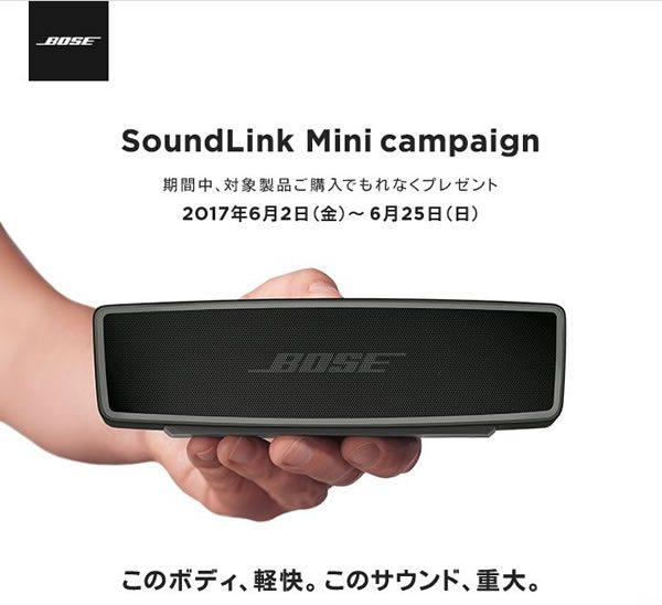 BOSE-SoundLink_Mini2のキャンペーン