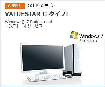 【在庫限り】2014年夏モデル VALUESTAR G タイプL Windows7 Professional インストールサービス