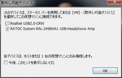 VMware PlayerのゲストOS起動時に表示されるメッセージ2
