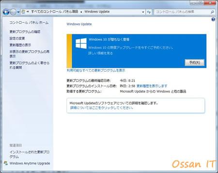 Windows10の予約はコンパネのWindowsUpdateからもできる