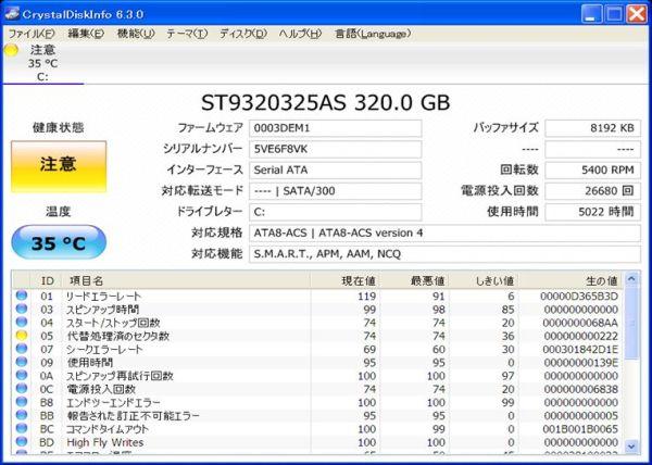 換装前の旧HDDの状況