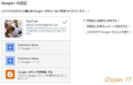 Bloggerから見たGoogle+との接続の設定画面