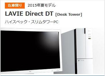 【在庫限り】2015年夏モデル LAVIE Direct DT ハイスペック・スリムタワーPC