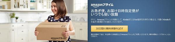 日本のAmazonのプライム会員