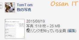 Picasaに格納された各ブログの画像枚数と容量その3