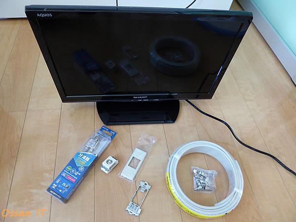 「LC-19K20」と今回アンテナ工事のために買い揃えた部材
