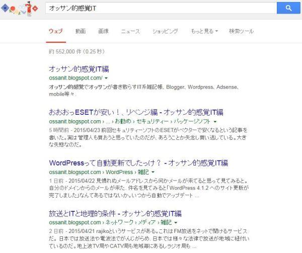 PCでGoogle検索をした結果
