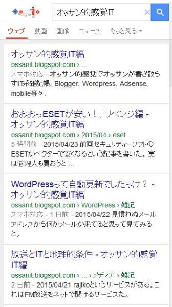 モバイル端末から上と同じ検索キーワードで検索した結果