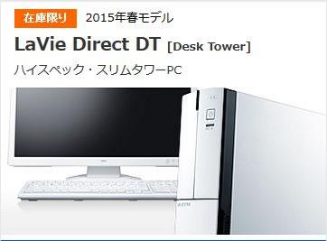 【在庫限り】在庫限り2015年春モデル LaVie Direct DT[Desk Tower] ハイスペック・スリムタワーPC デスクトップPCエントリーモデル