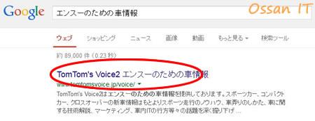 GoogleでPCから「エンスーのための車情報」を検索の図