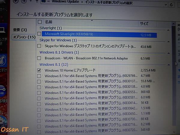 WindowsUpdateの詳細項目を開いてみてやっと分かった