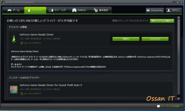 NVIDIAのGeforceグラフィックドライバーのアップデート画面