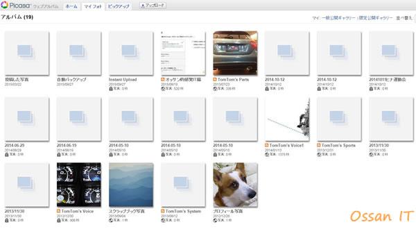 Picasaウェブアルバムのホーム画面