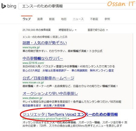 BingのPCから「エンスーのための車情報」を検索の図
