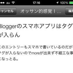 Bloggerのスマホアプリはタグが入らん