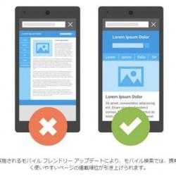 重要:Googleの検索方式の変更、モバイル対応が必要