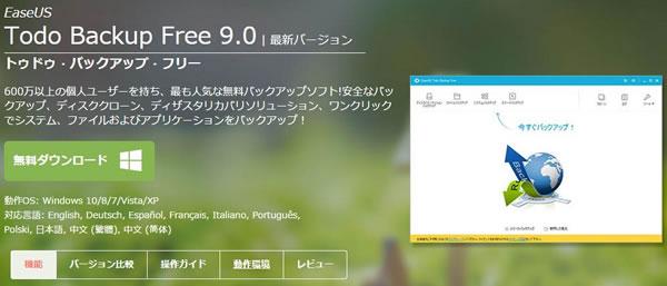 EaseUSの最新版Todo Backup Free 9.0