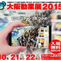 大阪勧業展2015に1日いたけどマイナンバーへの関心は非常に薄かった