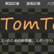 TomTom'sVoice2のTopページ