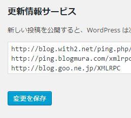 WordPressのPing設定