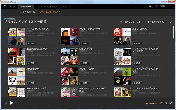 Amazon Musicアプリのプレイリスト画面