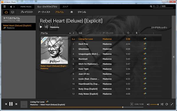 Amazon Musicアプリでマドンナを再生