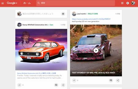 Google+の新しい画面