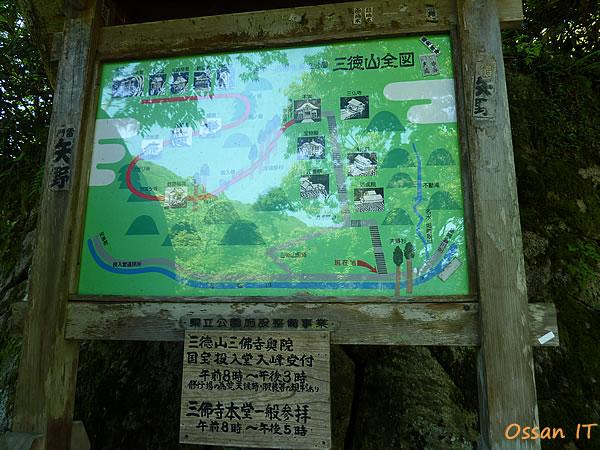 三徳山 三仏寺の案内図