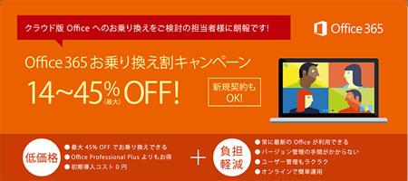 マイクロソフトOffice365のキャンペーン