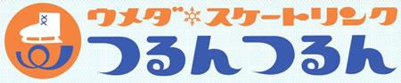 つるんつるんのロゴ